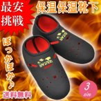 短襪 - 【3足セット】保温保湿【冷え取り靴下】2万個完売!ポッカポカ♪発熱ソックス