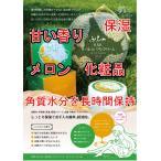 コスメ 北海道富良野メロン KSKオールインワンクリーム 80g 北海道コスメ協会認定商品