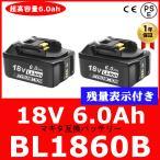 マキタ互換バッテリー 18V  BL1860B LED残量表示付 2個セット マキタ 互換バッテリー 18V 6.0Ah power