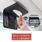 ティッシュボックス 車内便利 ティッシュケースカバー 多機能車用品 カーアクセサリー おしゃれ