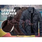 レザージャケットメンズ 冬  裏ポアジャケット レザーコート 革ジャケット 大きいサイズ PU バイクジャケット フェイクレザー 合成皮革 男 3色