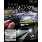 KSP製 ヘッドライト光軸コントローラー トヨタ車ミニバン・プリウス