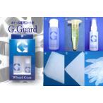 ホイール専用ガラスコーティング剤G.Guard