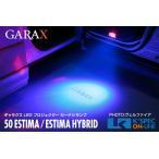 【50系エスティマ】GARAX ギャラクス LED プロジェクターカーテシランプ