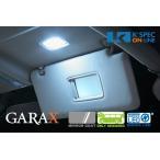 人気LEDサンバイザーライト/純正交換タイプ