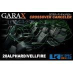 GARAX クロスオーバーキャンセラー 20系アルファード・ヴェルファイア