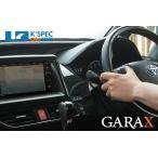GARAX ステアリングコントロールキット【80系ノア/ヴォクシー/エスクァイア】