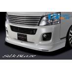 SilkBlaze プレミアムライン フロントスポイラー【純正色塗装】NV350キャラバン