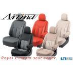 Artina ロイヤルカスタムシートカバー 18系クラウン/ゼロクラウン(JZS18アスリート)
