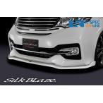 ホンダ【RPステップワゴン スパーダ】SilkBlaze フロントリップスポイラー Type-S【未塗装】