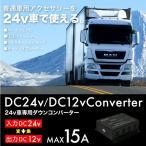 コンバーター 24V→12V 15A 変換 トラック 用品 DCDC デコデコ 電装品 大型車 インバーター 電気変圧器 変換機 電圧変換 カーナビ オーディオ _44002