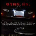 ラバーチューブ LED 高輝度SMD×32連 防水 フレキシブル チューブライト テールライト スモール ブレーキ ウインカー 連動 車 バイク パーツ _21335