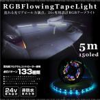 RGB LEDテープライト 非防水 24V 5m 幅10mm 5050SMD×150発 16色/133点灯パターン 両側配線 トラック 船舶用品 店舗 サイドマーカー 作業灯 集魚灯 照明 _21357