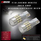 T10 LED ホワイト 高輝度 3014SMD 30連 プロジェクターレンズ 拡散 2個 ポジション バックランプ ナンバー灯 等 ウエッジ球 バルブ 白 _22396