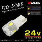 T10 LED ホワイト CREE 5630SMD 5連 プロジェクターレンズ 24V 無極性 2個 トラック 大型車 パーツ ウェッジ球 バルブ 白 6000K _22403