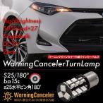 S25 LED ba15s アンバー 180° キャンセラー内蔵 3chip/SMD 27連 2個 BMW ベンツ アウディ 等輸入車 ウインカー 等に _24144