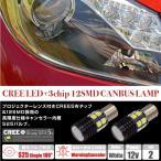 S25 LED シングル ホワイト CREE/3chipSMD キャンセラー内蔵 ピン角180° 2個 バックランプ/コーナーリングランプ/バルブ/白 _24152