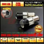 S25 ダブル/球 キャンセラー内蔵 CREE/LED +12 SMD ピン位置/段違い 赤/レッド/2個/BMW ベンツ アウディ LED化/CANBUS バルブ/ウェッジ/_24155