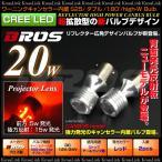 S25 LED ダブル レッド CREE 段違い/180度 キャンセラー 背面反射板 2個 ストップランプ/ブレーキランプ/テールランプ バルブ/赤 _24158(24158)