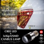 S25 LED シングル レッド ピン角 180° Ba15s CREE 3chip 12SMD キャンセラー内蔵  2個 12V バックフォグ テールランプ 赤  輸入車 欧州車 あすつく _24271
