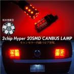 3157 LED レッド ダブル球 キャンセラー内蔵 3chip/SMD 20連 2個 マスタング リンカーン 等のアメ車に バル