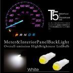 T5 LED ホワイト 拡散 広角 360度 バルブ ウェッジ球 白 2個 メーター球 エアコンパネル オーディオ ダッシュボード インジゲーター あす つく _25174