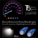 T5 LED ブルー 拡散 広角 360度 バルブ ウェッジ球 青 2個 メーター球 エアコンパネル オーディオ ダッシュボード インジゲーター あす つく _25187