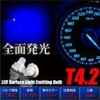 T4.2 LED 拡散 ブルー 全面発光 広角360° 青 2個 メーター オーディオ インジケーター シガーライター エアコンパネル 灰皿照明に _25191