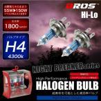 ハロゲンバルブ H4 55W NB/4300K 12V 150W/1800lm相当 車検対応 2個 ヘッドライト フォグランプ パーツ ホワイト 白 車 バイク _25220