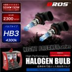 ハロゲンバルブ HB3 9005 55W NB/4300K 12V 150W/2300lm相当 車検対応 2個 ヘッドライト フォグランプ パーツ ホワイト 白 _25221