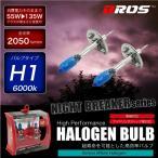 ハロゲンバルブ H1 55W 6000K 12V 135W/2050lm相当 車検対応 2個 ヘッドライト フォグランプ パーツ ホワイト 白 車 バイク _25223