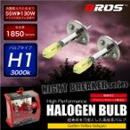 ハロゲンバルブ H1 55W 3000K 12V 130W/1850lm相当 車検対応 2個 ヘッドライト フォグランプ パーツ イエロー 黄色 車 バイク _25229