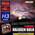 ハロゲンバルブ H3 55W 3000K 12V 130W/1750lm相当 車検対応 2個 ヘッドライト フォグランプ パーツ イエロー 黄色 車 バイク _25230