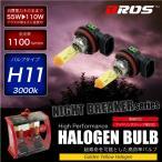 ハロゲンバルブ H11 55W 3000K 12V 110W/1100lm相当 車検対応 2個 ヘッドライト フォグランプ パーツ ホワイト 白 車 バイク _25240