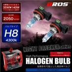 ハロゲンバルブ H8 35W 12V 4300K 【140W/2050lm相当】 車検対応 2個 無加工ポン付け アイドリングストップ車対応 ヘッドライト フォグランプ _25242