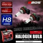 ハロゲンバルブ H8 35W 12V 4300K 【100w/1500lm相当】 車検対応 2個 無加工ポン付け アイドリングストップ車対応 ヘッドライト フォグランプ _25245