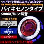 バイキセノンプロジェクター ヘッドライト/埋め込み H4 H7  HID/LED/CCFL イカリング ホワイト/ブルー/レッド _92042