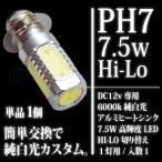 PH7 LED バルブ バイク ヘッドライト 1灯 7.5W/LED 白/ホワイト Hi/Low 光量切り替え/原付/オートバイ/交換用 /PH7 ハイパワー/_27032