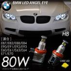 BMW 80W イカリング/交換バルブ H8 CREE/LED  E87/E82/E88/E90/E91/E92/E93/E84/E60/E61/E63/E64/E71/E70 _27175