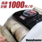マネーカウンター デジタル表示 高速1000枚 紙幣 金券 チケット 図書券 紙幣計数機 紙幣カウンター 紙幣計算機 お札カウンター 自動紙幣計算機  _74003