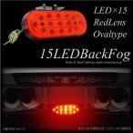 バックフォグ LED 15発 F1風 12V レッドレンズ スモール ブレーキ連動/フォグランプ/リフレクター/常時点灯/角度調整ステー/テールランプ/_28415