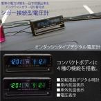 デジタル 電圧計 ボルトメーター 時計  LED表示 温度計  シガー電源 12V  温度 外気 バッテリーチェック 車内 デジタル オルタネーター _28417