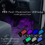 フットランプ LED RGB 7色 スイッチ切替 12V 前後座席4点セット 汎用 インナーランプ 拡散レンズ 常時点灯 ホタル点灯 点灯モード記憶/簡単取付/_28423