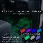 フットランプ LED RGB 7色 スイッチ切替 12V 運転席 助手席2点セット 汎用 インナーランプ 拡散レンズ 常時点灯 ホタル点灯 点灯モード記憶/_28424