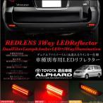 アルファード 10系 LEDリフレクター 流れるウインカー ファイバーイルミ/2段 3WAY ポジション ブレーキランプ ウィンカー連動 レッド アンバー _28478a