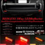 カローラルミオン 150系 NZE ZRE LEDリフレクター 流れるウインカー ファイバーイルミ/2段 3WAY ポジション ブレーキランプ ウィンカー連動 _28478i