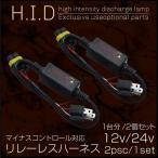 レーレスハーネス 12V 24V H4 Hi/Lo HID LED 35W 55W マイナスコントロール対応 2個 H4 IH01 702K 等 配線 トラック用品/ _34063