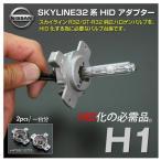 スカイライン 32 GT-R32 シルビア S13 セフィーロ A3 H1 HID 変換アダプター 固定ソケット フォグランプ バルブ HID化 台座 _34094s