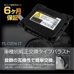 トヨタ 汎用 D2 D4 HID バラスト 純正同等形状 1個 6ヶ月保証 _34120