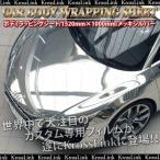 ラッピングシート メッキ シルバー 152cm×100cm ラッピングフィルム 車 外装 内装 カーラッピング カッティングシート _41128